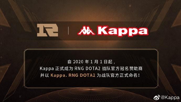 Kappa成为RNG电竞俱乐部DOTA2分部冠名赞助商
