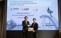 弘金地成为2021年自由式滑雪及单板滑雪世锦赛全球独家商务代理商