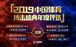 2019中国体育搏击盛典年度评选启动 新春佳节揭晓优胜者
