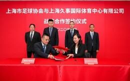 上海市足协与久事体育达成战略合作