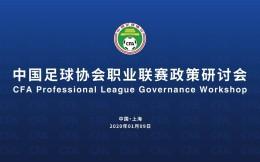 中国足球协会职业联赛政策研讨会在沪召开