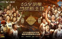 CBA全明星周末看点大揭秘,中国移动咪咕5G黑科技助力南北大对决