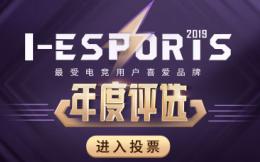 2019 I-ESPORTS年度品牌颁奖盛典投票环节开启 你的决定至关重要