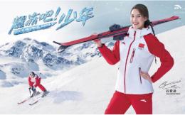 官宣!安踏与滑雪冠军谷爱凌正式签约
