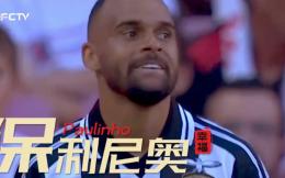 官宣:葡超中场多面手保利尼奥加盟河北华夏幸福