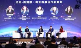 2019体育大生意年度峰会圆桌论坛:《商业赛事运营新趋势》