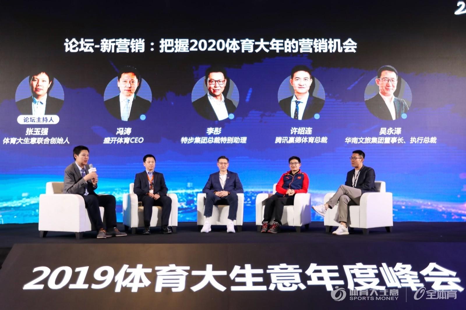 2019体育大生意年度峰会圆桌论坛:《把握2020体育大年的营销机会》