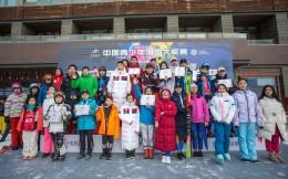 """""""滑向2022"""" 中国青少年滑雪大奖赛华北赛区·张家口云顶站完美落幕"""