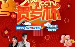 体育年味贺新春!2020CCTV贺岁杯系列赛震撼来袭