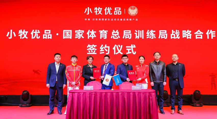 小牧优品成为国家体育总局训练局赞助商 并签约徐嘉余担任品牌代言人