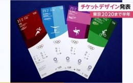 东京奥运赛事门票样式公布:包含项目图标及场馆外观