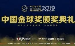 """见证中国足球""""金球时刻"""" 2019中国金球奖颁奖典礼明日在京举行"""