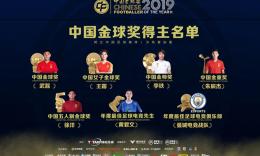 树立中国足球榜样,为热爱加冕! 2019中国金球奖颁奖典礼圆满落幕