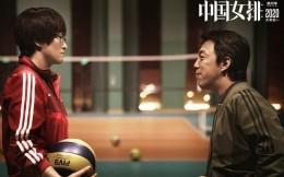 《中国女排》电影更名为《夺冠》,已开启预售