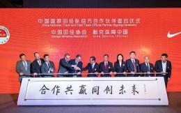 耐克与中国田径协会续约 合作将持续至2033年