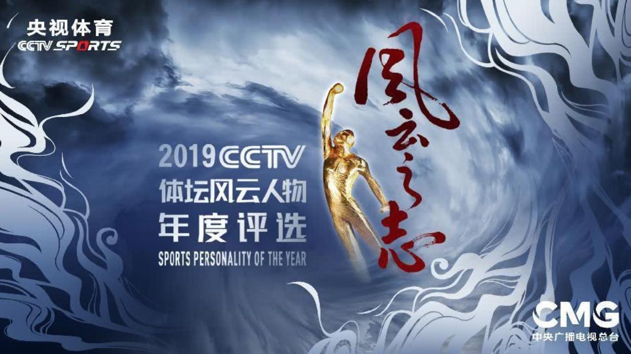 2019年CCTV体坛风云人物年度评选颁奖典礼延期至2月9日举行