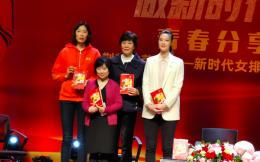 郎平、朱婷、惠若琪出席!新书《荆棘与荣耀——新时代女排奋斗记》在京发布