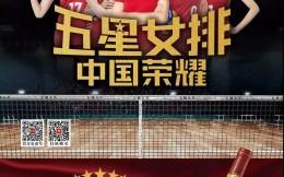 长城五星成为中国女子排球队官方葡萄酒