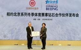中国印钞造币总公司和伊利集团成为相约北京系列冬季体育赛事钻石合作伙伴