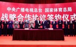 中央广播电视总台与国家体育总局签署战略合作协议