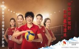 自然堂成为中国女排官方护肤品