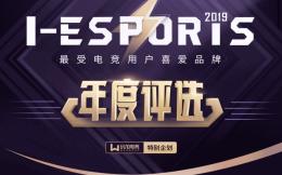 2019I-ESPORTS评选最终获奖名单公布 电竞行业正在茁壮成长