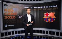 2020足球机构中国地区数字营销奖公布 巴萨英超C罗分别成为赢家