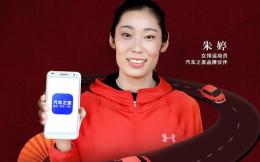 中国女排队长朱婷代言汽车之家