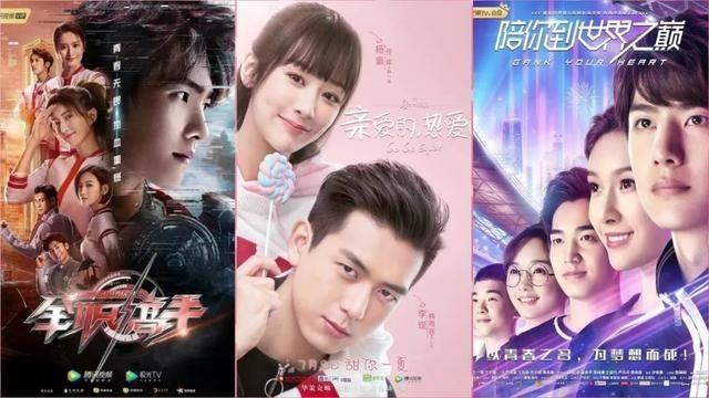 王一博李现杨洋主演电竞男神 顶级流量引领2019体育偶像剧