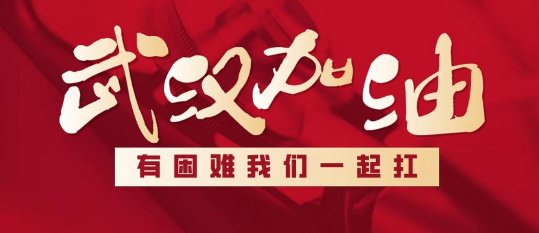 武汉疫情下的体育人:许家印率先捐2亿,姚明示范戴口罩,CBA等赛事推迟
