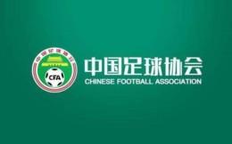 足协官宣:2020赛季全国各级各类足球赛事延期 开赛时间待定