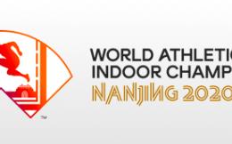 受疫情影响,南京2020世界室内田径锦标赛推迟一年举办
