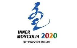 第14届冬运会或延期至年底举办