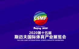 第十五届斯迈夫国际体育产业展览会延期