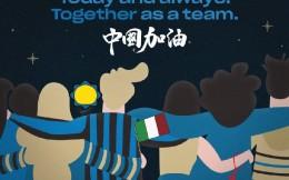 国米官方帮助因疫情无法赴意观看米兰德比的中国球迷退票