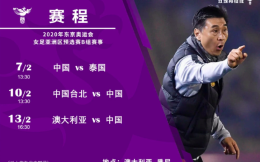 女足奥预赛赛程再调整,中国末轮战澳大利亚推迟至2月13日