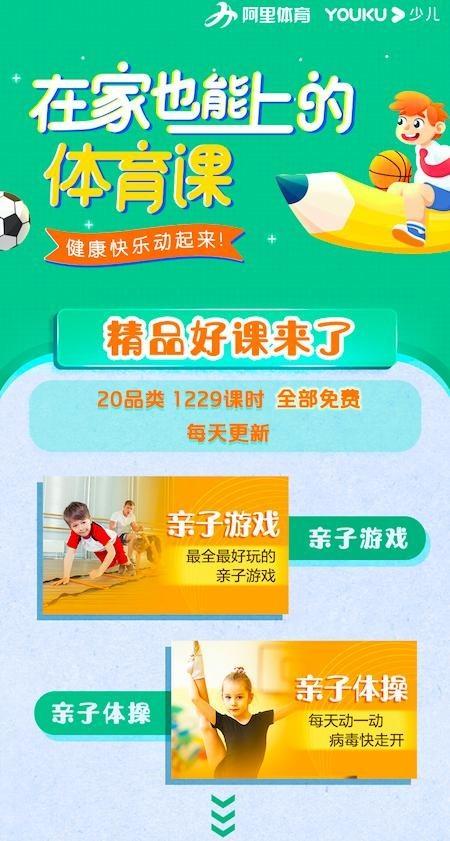 """阿里文娱为青少年推出""""在家也能上的体育课"""" ,奥运冠军参与直播互动"""