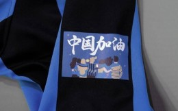 """国米拍卖""""中国加油""""定制版球衣 将拍卖金额捐给武汉"""