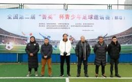 惨!浙江绿城足校多名球员感染新冠肺炎,系参加全国青少年足球邀请赛时被传染