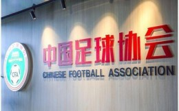 抗击疫情!中国足协成立应急保障组