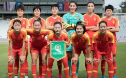 中国女足两战全胜 晋级东京奥运附加赛