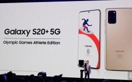 三星为东京奥运会推出Galaxy S20奥运纪念版手机  将提供给参赛运动员