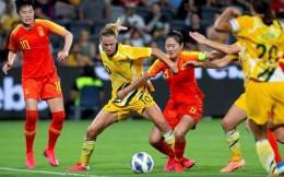 中国女足1-1战平澳大利亚获小组第二 附加赛将对阵韩国