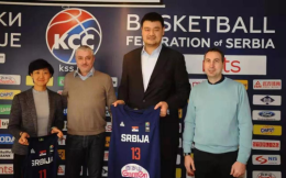 姚明受邀访问 中国篮协将与塞尔维亚篮协达成长期合作