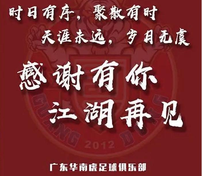 广东华南虎官宣正式解散