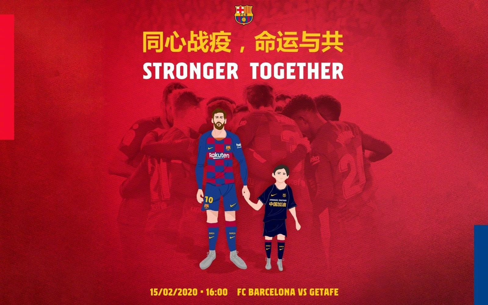 同心战疫命运与共,巴萨球童身穿中国加油T恤