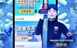 """体育总局冬运中心携手中国移动咪咕 开启""""涨知识、动起来""""冰雪活动"""