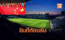 泰媒:泰足协同意租借武里南联球场 要求中马之战空场进行