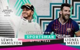 梅西汉密尔顿分享劳伦斯最佳男运动员奖 诺维茨基获终身成就奖