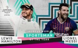 早餐2.19 | 梅西汉密尔顿分享劳伦斯最佳男运动员奖 国际乒联向武汉捐赠300万物资